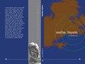 सामाजिक विकासवेध (Samajik Vikasvedh).pdf