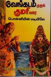 வேங்கடம் முதல் குமரி வரை-தமிழகத்துக் கோயில்கள்-2