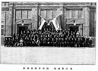 Beiyang government - The first Congress of the Republic of China