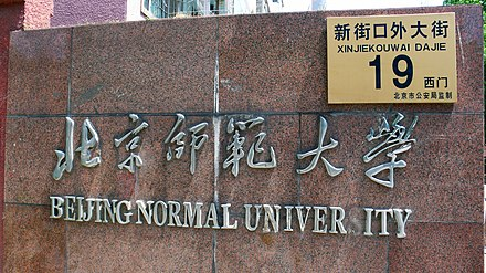 Beijing Normal University, which is governed directly by the Chinese Ministry of Education, is an example of collaboration between different entities in the education sector Bei Shi Da Xi Men .jpg