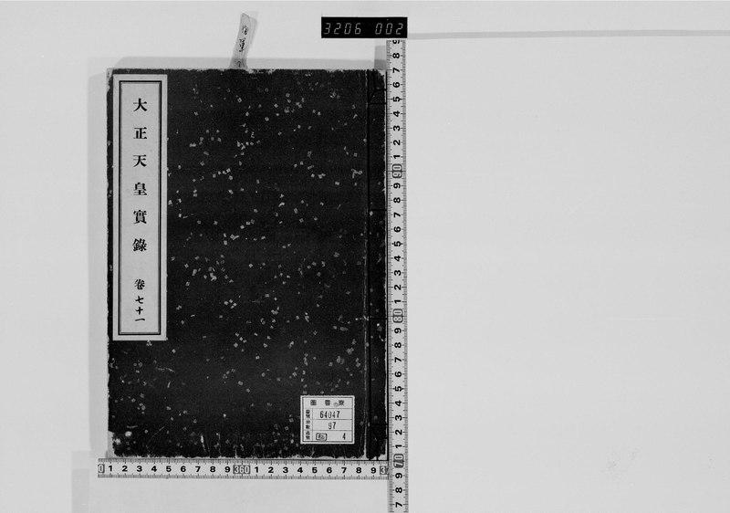 File:大正天皇実録巻71.pdf
