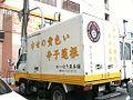 幸せの黄色い辛子蓮根 (5025002525).jpg