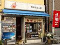 廣田たばこ店 (6301860750).jpg