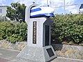 新幹線発祥の地・鴨宮記念碑 01.jpg