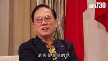 File:曾蔭權談港獨 「真嘅消滅唔到 假嘅會自動消滅」 20160907.webm