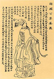 Li Shanchang Ming dynasty politician