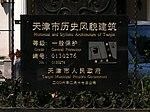 重庆道10号铭牌.jpg