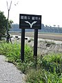 雲林縣斗南鎮 舊台糖鐵道自行車道 - panoramio (1).jpg