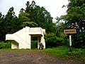 青岩展望台 Observatory Aoiwa - panoramio.jpg