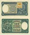 100kc-slov-1945-stamp.jpg