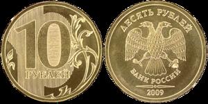 10 Rubel