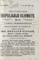 1901. Смоленские епархиальные ведомости. № 11.pdf