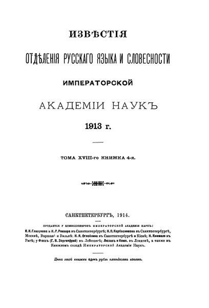 File:1913. Описание Лекинского говора Егорьевского уезда Рязанской губернии.djvu