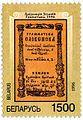 1996. Stamp of Belarus 0199.jpg