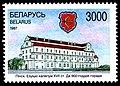 1997. Stamp of Belarus 0240.jpg
