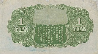 Manchukuo yuan - Image: 1 Yuan Central Bank of Manchukuo (1932 1933) 02