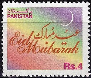 2002 Pakistan stamp for Eid al-Fitr.jpg
