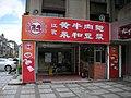 2008-07-27 江家黃牛肉麵&永和豆漿.jpg