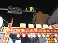 2009-04-25 台北新福宮 恭祝保儀大夫暨保儀尊王聖誕.jpg