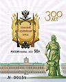 2012. Марка России 1555.jpg