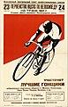 23—24 июля. Первенство ВЦСПС по велосипеду на треке 1937.jpg