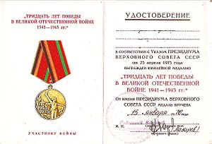 "Jubilee Medal ""Thirty Years of Victory in the Great Patriotic War 1941–1945"" - Award attestation document for the Jubilee Medal ""Thirty Years of Victory in the Great Patriotic War 1941–1945"""