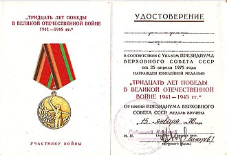 """Jubilee Medal """"Thirty Years of Victory in the Great Patriotic War 1941–1945"""" - Award attestation document for the Jubilee Medal """"Thirty Years of Victory in the Great Patriotic War 1941–1945"""""""