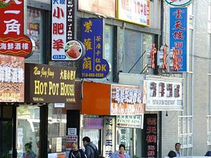 Chinatowns in Queens - 41st Avenue in Flushing Chinatown