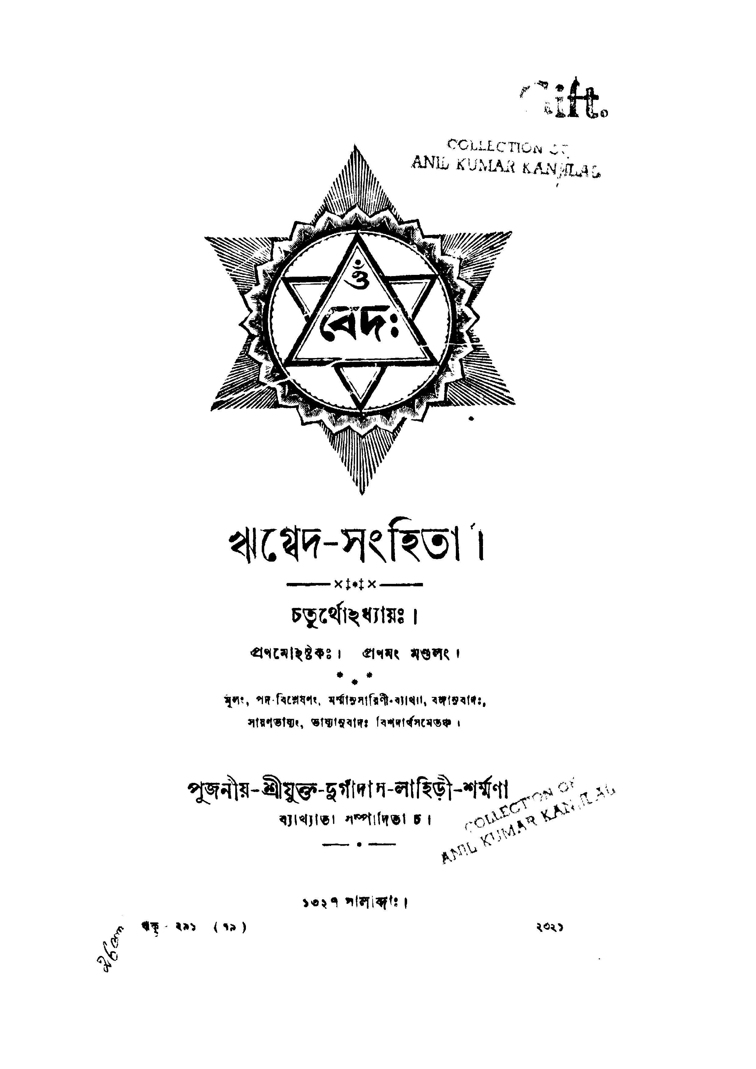 Veda In Bengali Pdf
