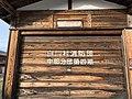 A Fire Station in Historic village of Shirakawa-go.jpg