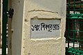 Address Plaque - Shibpur Public Library - 178 Sibpur Road - Howrah 2013-07-14 0944.JPG