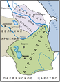 Albania, Atropatena and Armenia in the middle of the 2nd century B.C..png