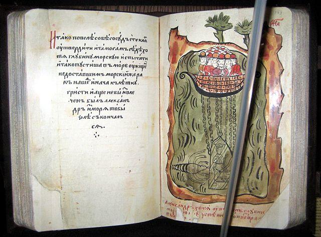 Рукопись «Сербской Александрии» XVII века. Александр спускается на дно моря в стеклянном сосуде.