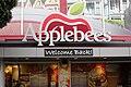 Applebee's at Fisherman's Wharf in San Francisco (TK5).JPG