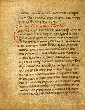 Arkhangelsk Gospel - Folio 38 verso of the codex