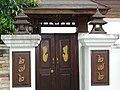 Architectural Detail - Old Town - Lampang - Thailand - 06 (34352566904).jpg