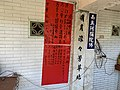 At a mass grave temple in Hsinchu City First Cemetery 01.jpg