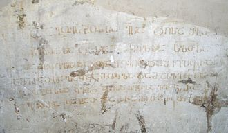 Arab rule in Georgia - This contemporary inscription at Ateni Sioni Church mentions the sack of Tbilisi and the downfall of Ishaq ibn Isma'il.