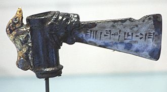 Chogha Zanbil - Axe bearing the name of the king Untash-Napirisha