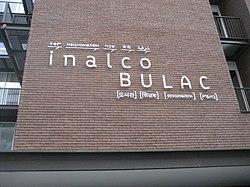 مؤسسه ملی زبانها و تمدنهای شرقی