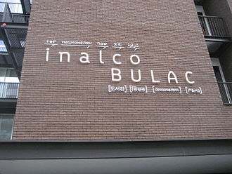 Institut national des langues et civilisations orientales - Image: BULAC, Paris