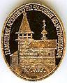Badge Кижи10.jpg