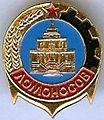 Badge Ломоносов.jpg