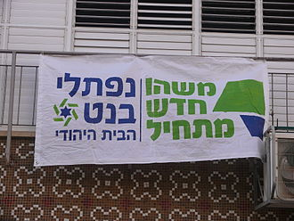 "The Jewish Home - The Jewish Home election poster: ""Something new begins"", 2013"