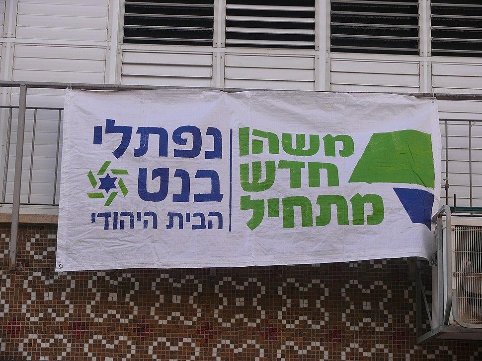 Bait-Yehudi-2013-poster-001