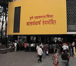 Bal Gandharva Ranga Mandir - Entrance of Bal Gandharva Ranga Mandir