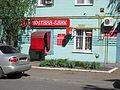 """Bank """"Poltava Bank"""", Shishaki.JPG"""