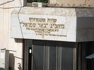 Unsdorf - Entrance of Be'er Shmuel Synagogue, dedicated to the Unsdorfer Rav, Rabbi Shmuel Rosenberg