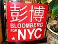 Bloomberg in Chinatown (57448911).jpg