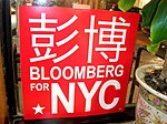 Bloomberg in Chinatown (57448911).jpg